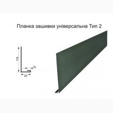 Планка зашивки универсальная 2